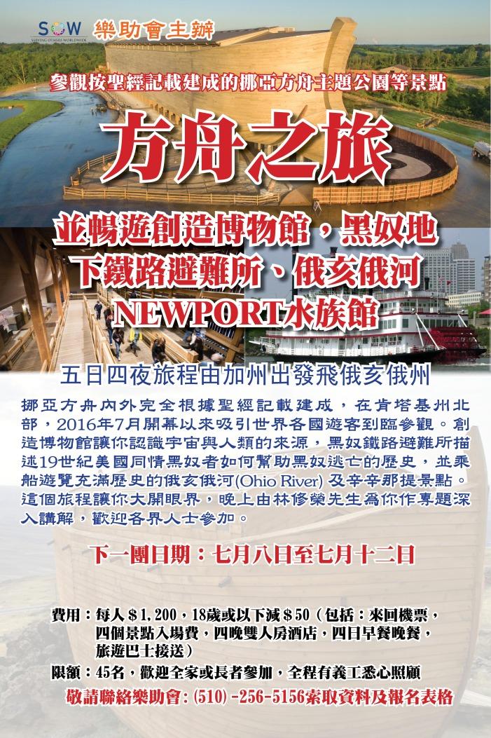 Ark Tour CCHC Poster 2019 July.jpg