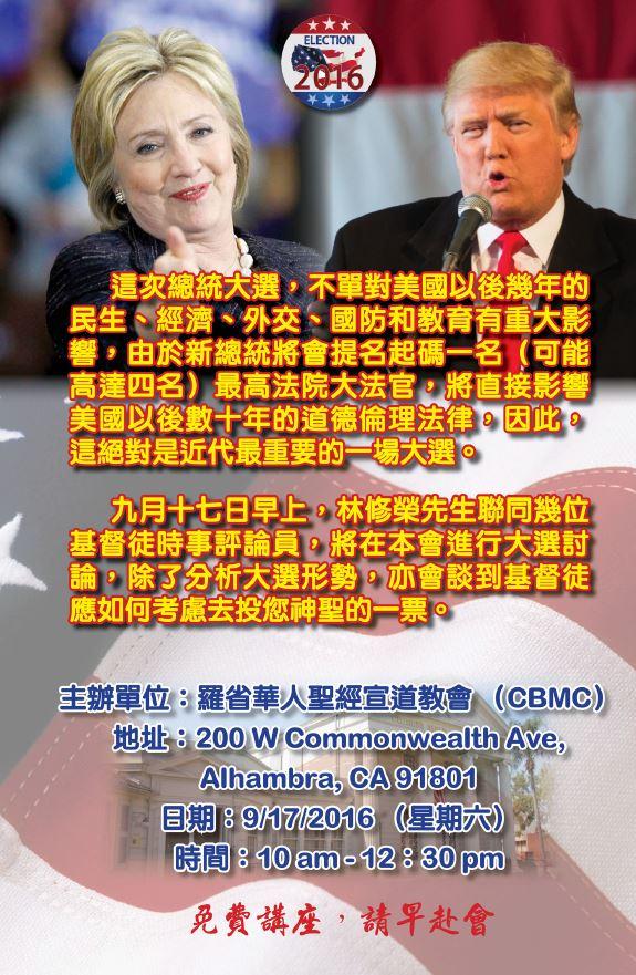 cbmc-sept-17-event