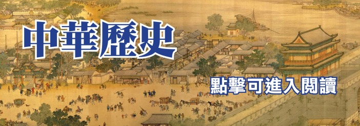 chinese history header
