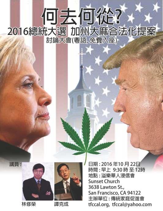 election-forum-poster-2016-v-2