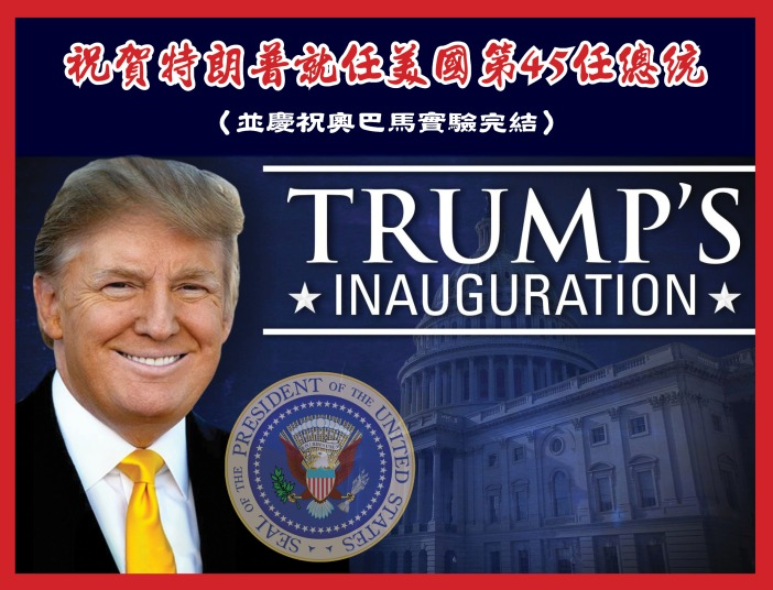 trump-inauguration-header