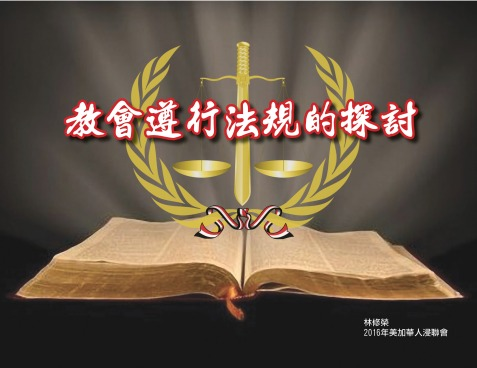church-and-law-cover