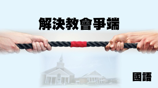 church conflict.jpg
