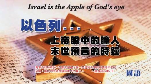 Israel Apple in God's Eyes Cover.jpg