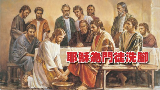 Jesus washes feet.jpg