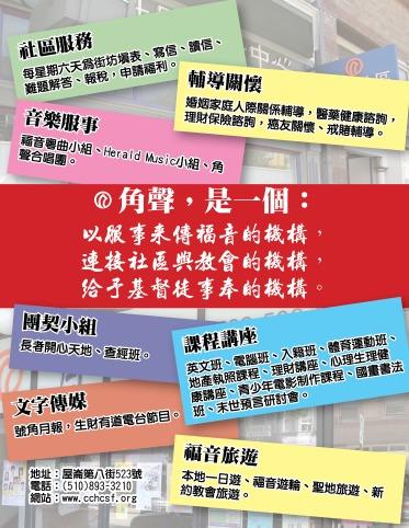 CCHC Flyer