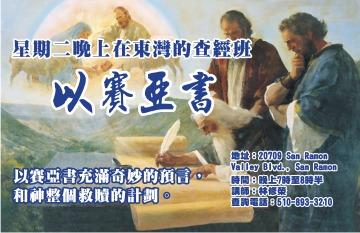 East Bay Bible Study