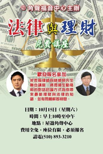 Finance and Legal Workshop