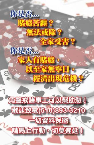 gambler flyer Side A
