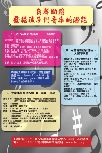 Music Class 10 by 12 flyer