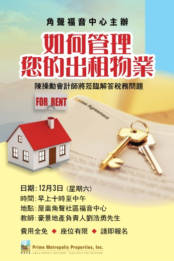 Property Management Seminar Dec 2016 Poster