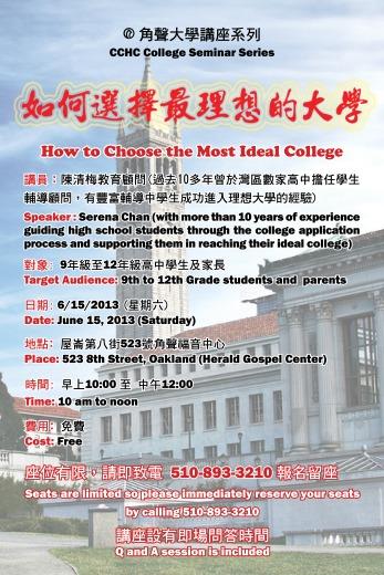 Serena Chan Poster