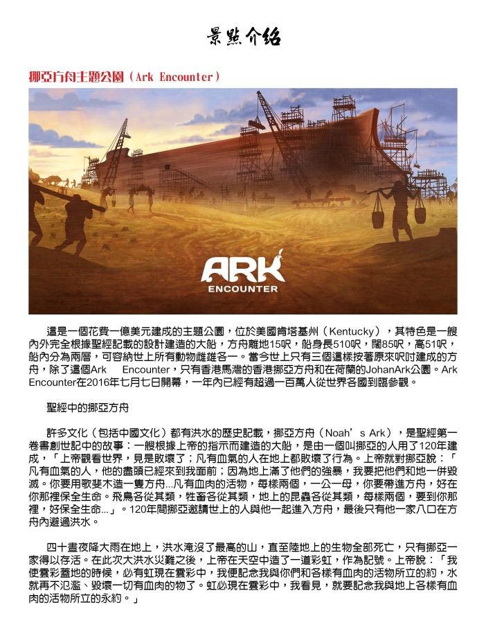 ark tour Brochure page 1