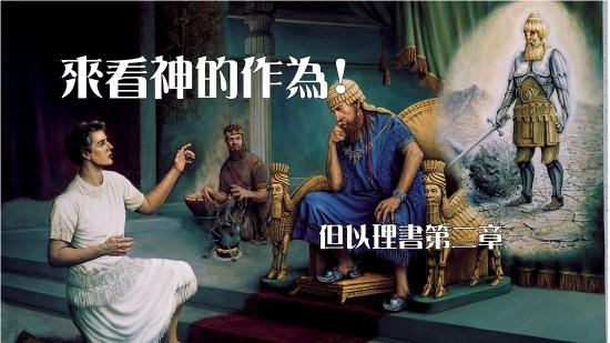 Daniel Chapter 2.jpg