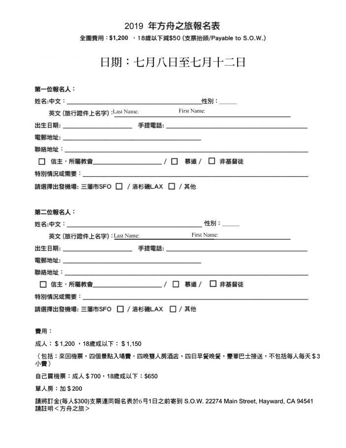 Application package July 20193