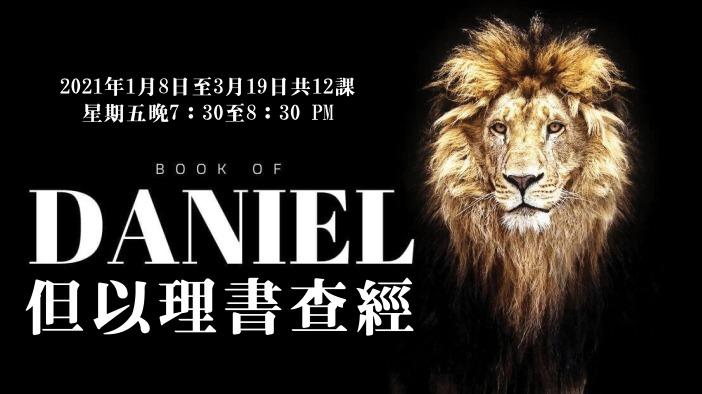 daniel-header